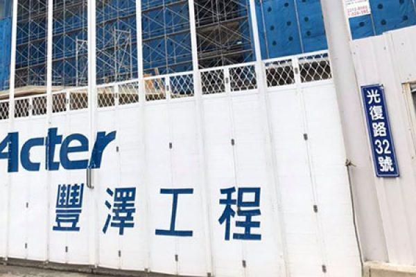 豐澤工程 湖口 日揚科技廠房