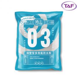 樂土抹壁型多效能防水粉(TAF)2kg