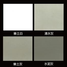 樂土灰泥-四色可選(1kg、5kg)
