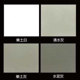 樂土灰泥(4色)(1kg、5kg))