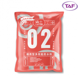 樂土通用型多效能防水粉(TAF)2kg