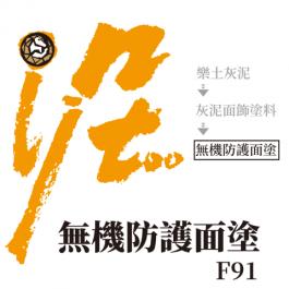 泥墨無機防護面塗F91(2公升)
