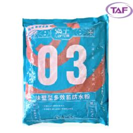 樂土建案專用多效能防水粉(TAF)2kg